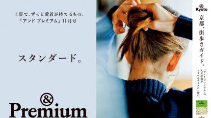 &Premium No. 23