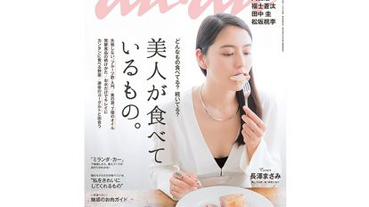 anan THIS WEEK'S ISSUE No.1974