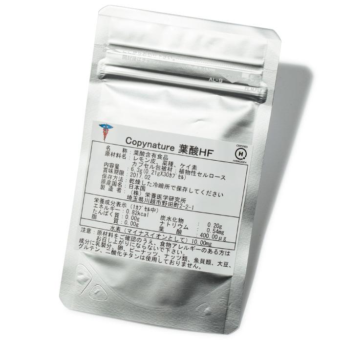 葉酸HF ¥1,800(30カプセル)漢方薬 栄養医学研究所/陽春堂