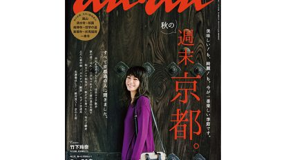 anan THIS WEEK'S ISSUE No.1977
