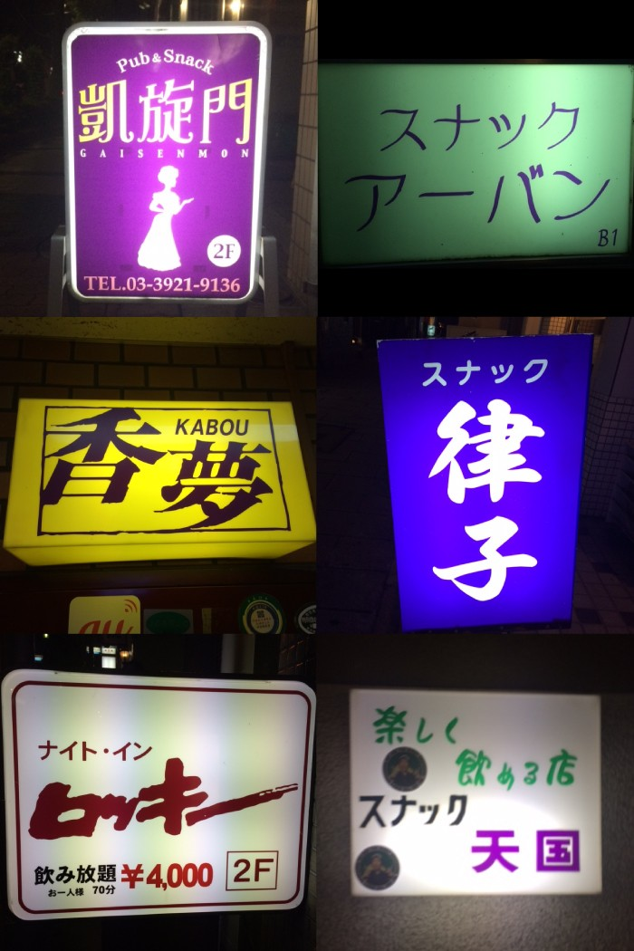 ロケハン、取材。東京含めていろんなスナックの扉を開けました。看板は店の顔。はじめての店でも、看板でその雰囲気が読めたりする。