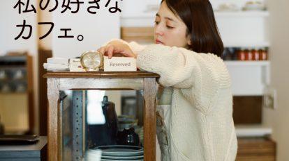 Hanako No. 1099
