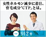 女性ホルモン減少に着目、育毛成分「CTP」とは。