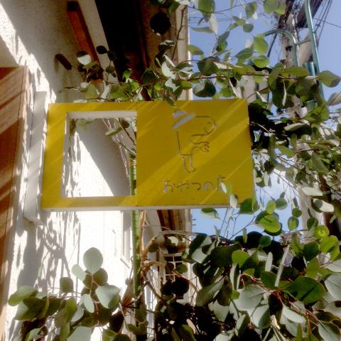 Pompon Cakesとfoodmood 〈Pompon Cakes BLVD.〉と〈foodmood〉の看板。自分が住む街にこんな店があったらいいのに。