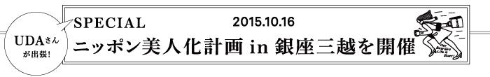 ニッポン美人化計画 in 銀座三越を開催