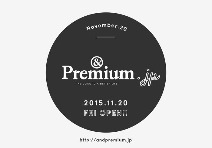 『& Premium』の公式ウェブマガジンがいよいよオープンします!