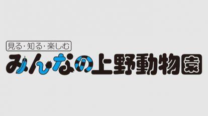 『みんなの上野動物園』読者投稿写真募集!