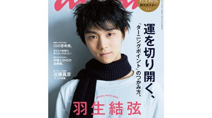 anan THIS WEEK'S ISSUE No.1983