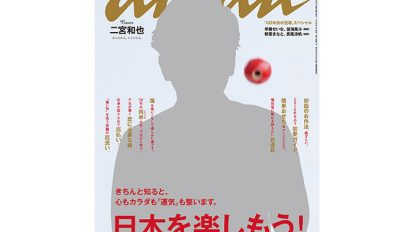 anan THIS WEEK'S ISSUE No.1985