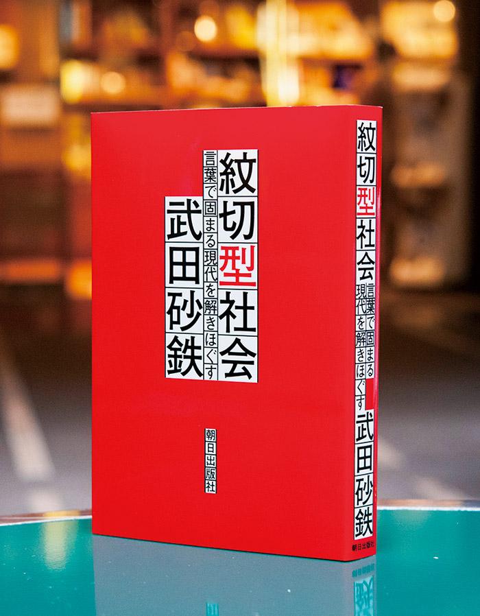武田さん初の著書。第25回Bunkamuraドゥマゴ文学賞選考委員の藤原新也さんは「文化人類学的ジャーナリズム」と評した。朝日出版社 1,700円。