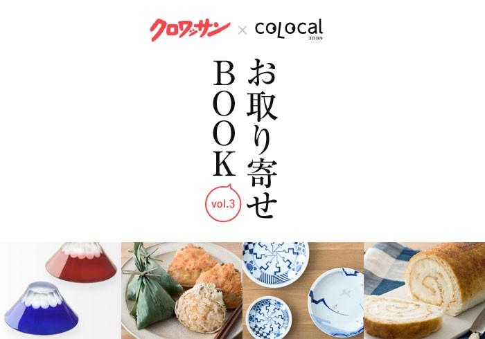 クロワッサン×コロカルのお取り寄せカタログ 、第3弾完成!