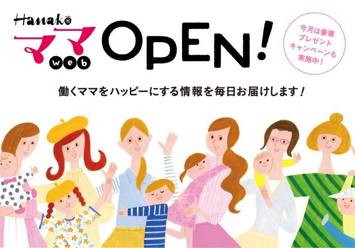 Hanakoママwebがオープン!