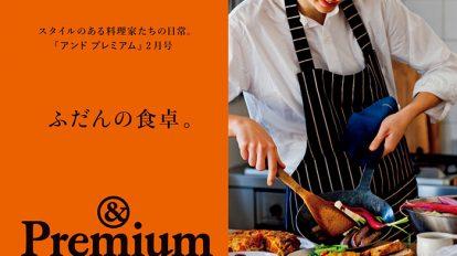 &Premium No. 26