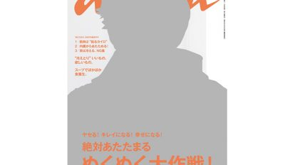 anan THIS WEEK'S ISSUE No.1986