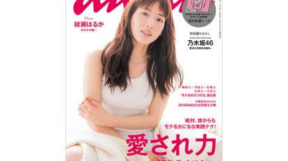 anan THIS WEEK'S ISSUE No.1987