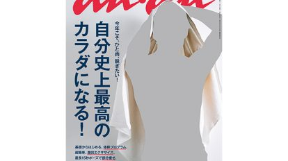 anan THIS WEEK'S ISSUE No.1988