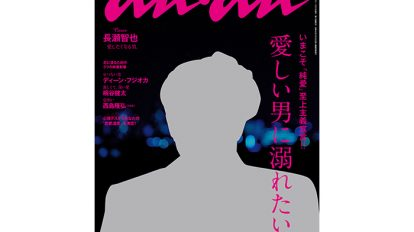 anan 1989号:THIS WEEK'S ISSUE