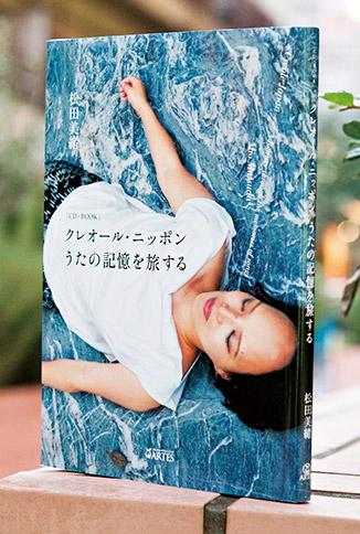 2014年12月発売のCDブック(アルテスパブリッシング 3,500円)。購入はCDストアか書店で。