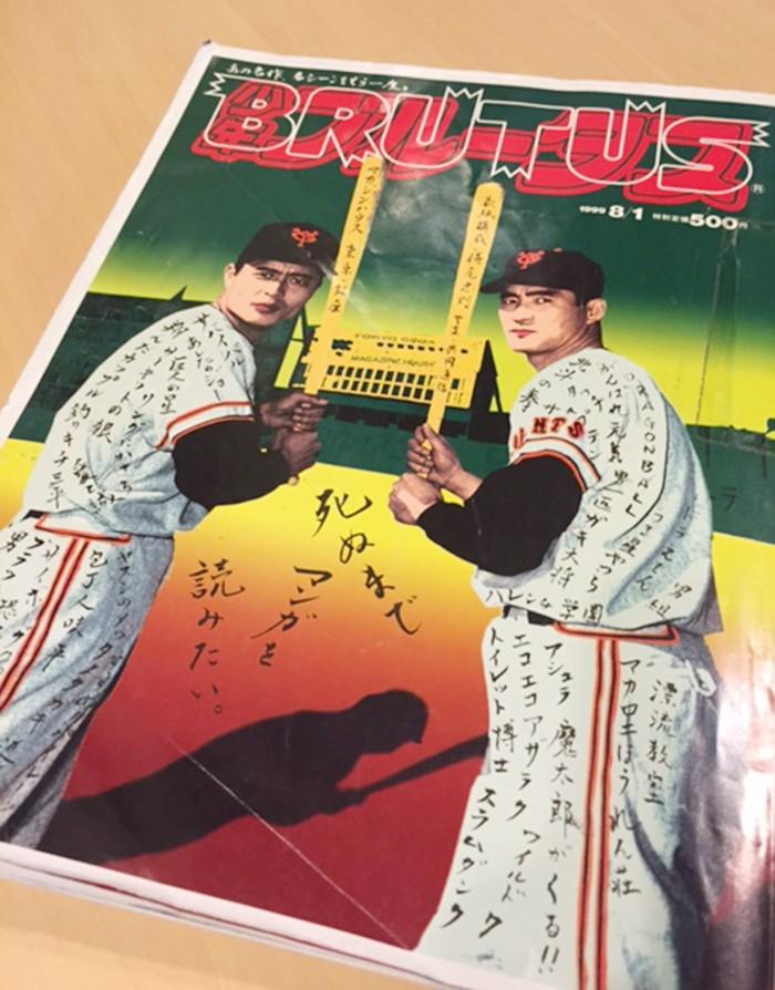 ブルータス初の漫画特集となった1999年8月1日号の表紙。1970年に横尾忠則さんを表紙構成に起用した『少年マガジン』のカバーのオマージュ。