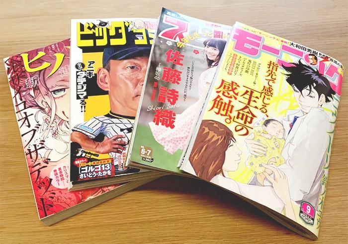 「漫画ブルータス」をきっかけに購読するようになった漫画雑誌の数々。