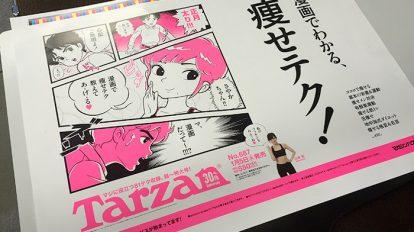 Tarzan Editors No. 687 最新号より