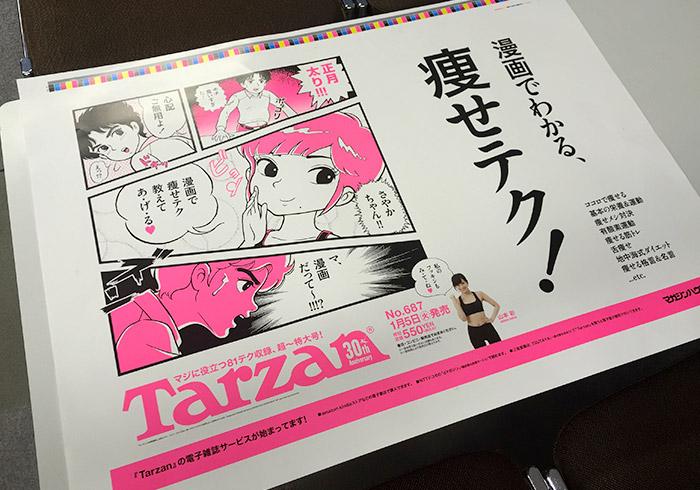 「ビョン!と来て、ズン!」な表紙イラストは、特大ポスターになって都内某所に貼られる予定です。見かけたら記念撮影をば。