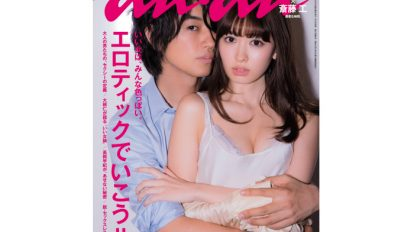 anan THIS WEEK'S ISSUE No.1990