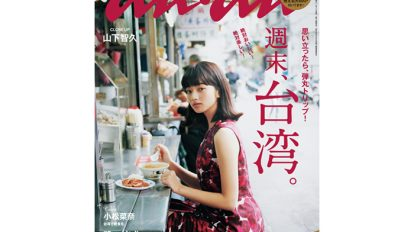 anan THIS WEEK'S ISSUE No.1992