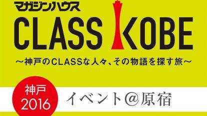 神戸観光イベント「CLASS KOBE CAFE」(東京・原宿で開催)に、ペア15組(30名)様をご招待!