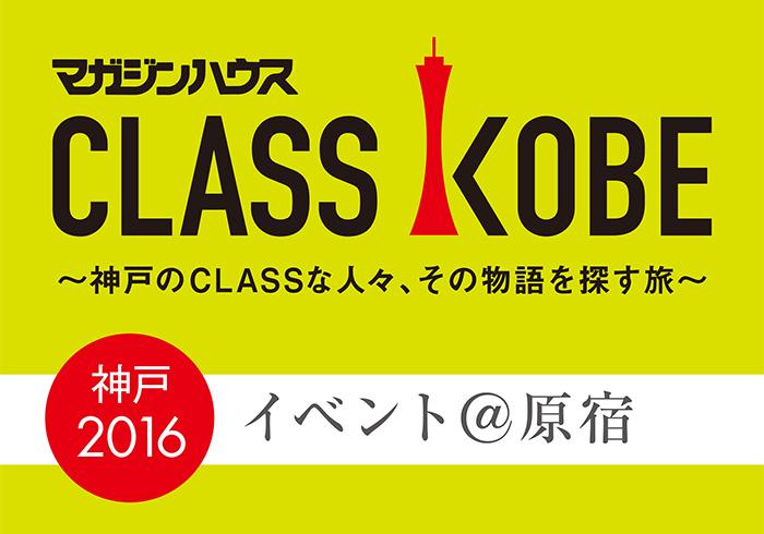 class-cobe-cover