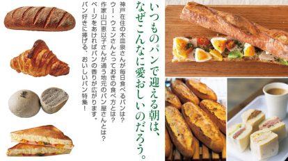 Croissant No. 919