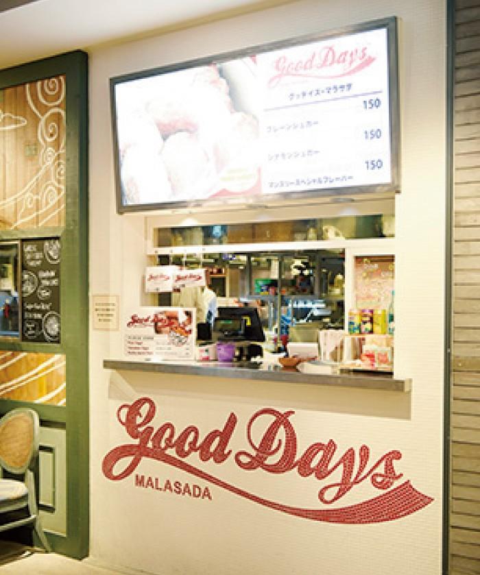 カフェ隣の「グッデイズ・マラサダ」では、ハワイの揚げパン、マラサダをテイクアウトできる。1個150円(税込)、11:00〜19:00。