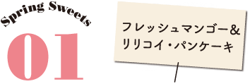 Spring Sweets 1:フレッシュマンゴー&リリコイ・パンケーキ