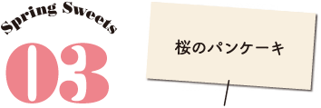 Spring Sweets 3:桜のパンケーキ