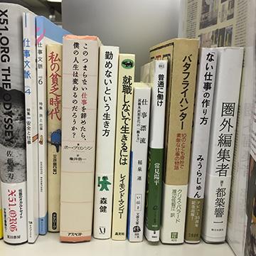 机の上の仕事本。本から仕事を考えるページも!
