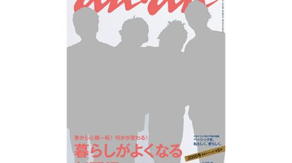 anan THIS WEEK'S ISSUE No.1994