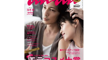 anan THIS WEEK'S ISSUE No.1995