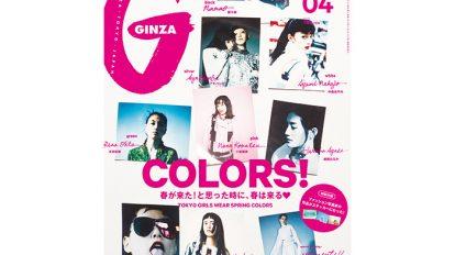 From Editors  No. 226 This Issue 今シーズンは色の魔力も楽しみながら、新鮮なコーディネートに挑んでみましょう。