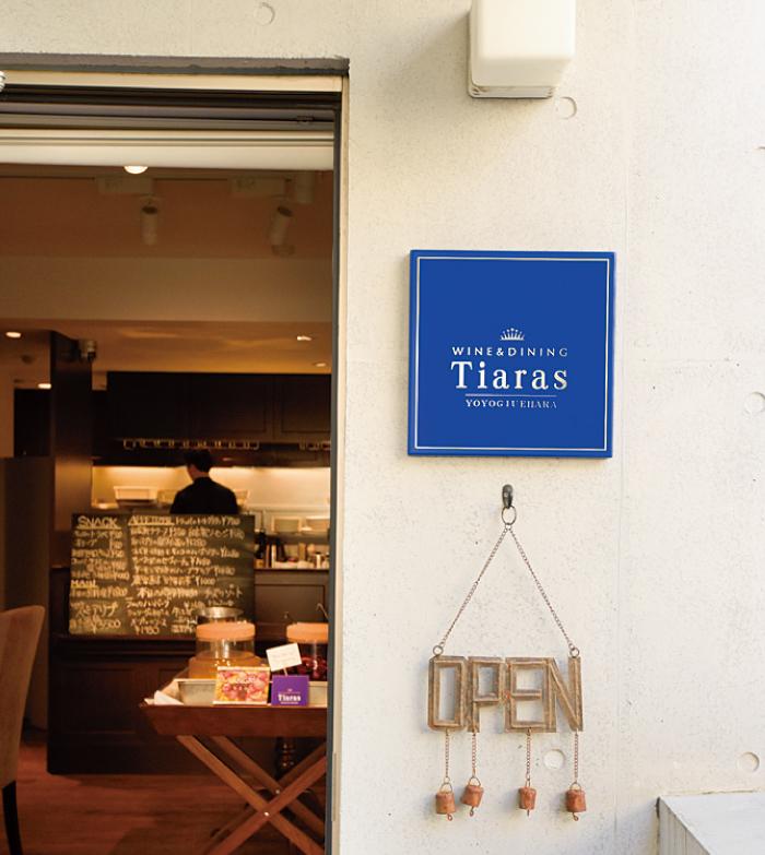 WINE&DINING「Tiaras」(ワイン&ダイニング 「ティアラス」)