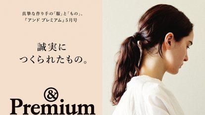 &Premium No. 29