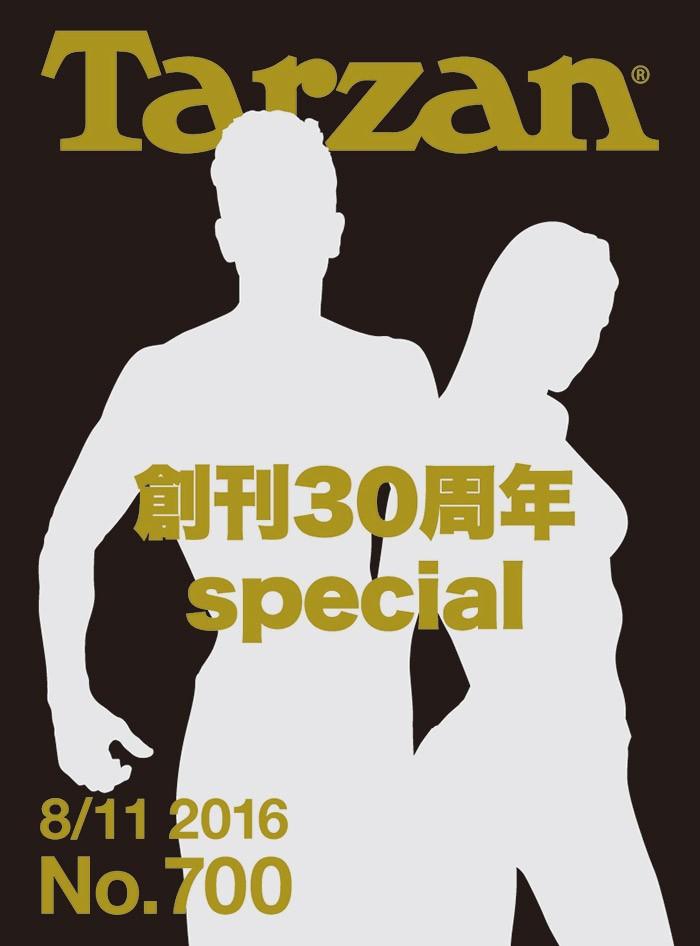30周年記念スペシャルとして、最優秀の方が700号の表紙を飾る!