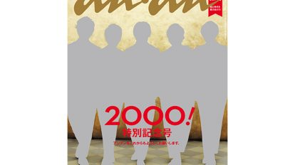 anan THIS WEEK'S ISSUE No.2000