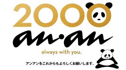 anan No. 2000
