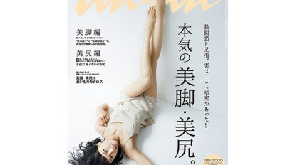 anan THIS WEEK'S ISSUE No.2002