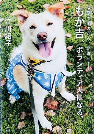 『もか吉、ボランティア犬になる。』(集英社インターナショナル 1,400円)子どもにもおすすめ。