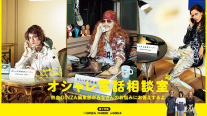 Ginza No. 227