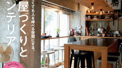 Hanako No. 1109