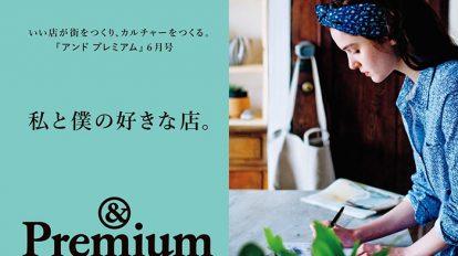 &Premium No. 30