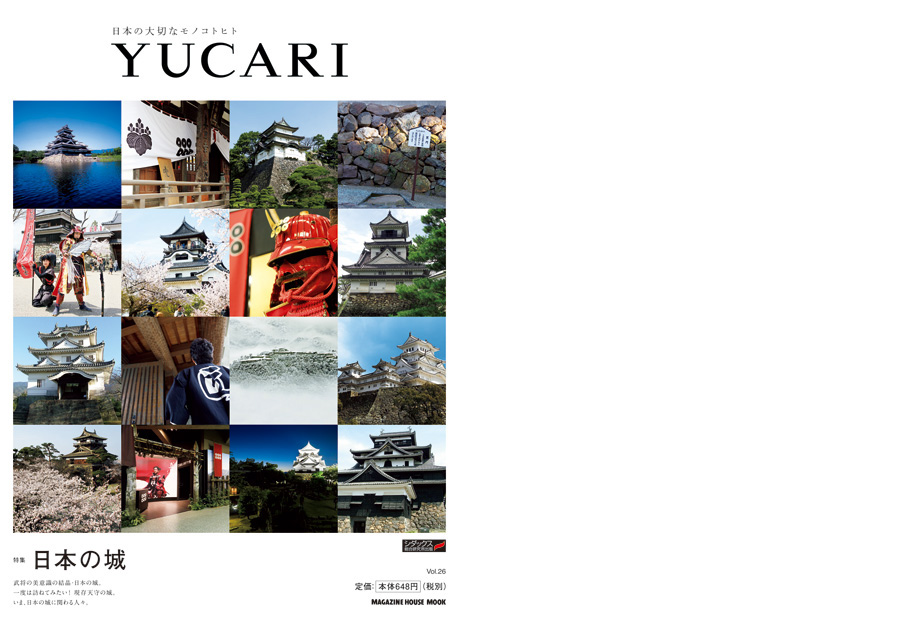 YUCARI Vol. 26 日本の城