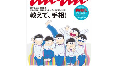 anan THIS WEEK'S ISSUE No.2003